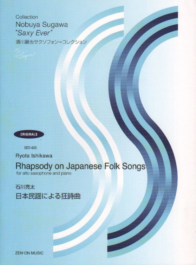 Rhapsody on Japanese Folk Songs - Alto Sax and Piano